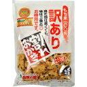 訳ありおかき 黒豆塩味 240g[味源]...