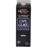低糖 organiccafegrasse 1 L [麻布高野高野咖啡]