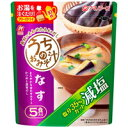 アマノフーズ 減塩うちのおみそ汁 なす 5食 35g(7g×5食)[天野実業]