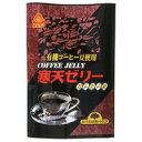 サンコー 寒天ゼリー コーヒー味 135g[健康志向菓子サンコー]