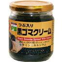 三育 つぶ入り黒ゴマクリーム 190g[三育フーズ]