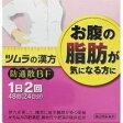 【第2類医薬品】ツムラの漢方 防通散BF 顆粒48包