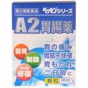 【第2類医薬品】新新薬品工業 ベッセン 新新A2 胃腸薬 顆粒 30包