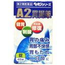 【第2類医薬品】新新薬品工業 A2胃腸薬錠 45錠 [ベッセン]