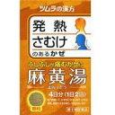 【第2類医薬品】ツムラ麻黄湯[マオウトウ]エキス顆粒 8包 [ツムラの漢方顆粒]