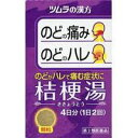 【第2類医薬品】ツムラ漢方 桔梗湯 エキス顆粒 8包 [ツムラの漢方顆粒]