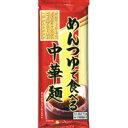 めんつゆで食べる中華麺 270g[茂野製麺]