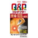 【第2類医薬品】キューピーコーワコシテクター 120錠[興和]