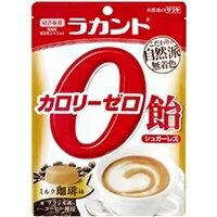 【10000円以上で本州・四国送料無料】サラヤ ラカントカロリーゼロ飴ミルクコーヒー