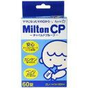 杏林製薬 Milton ミルトン CP チャイルドプルーフ 60錠