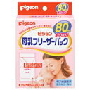 pigeon ピジョン 母乳フリーザーパック 80ml×20枚