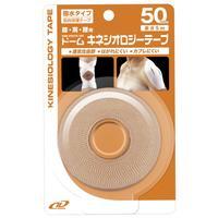 ドーム キネシオロジーテープ 撥水タイプ 50m...の商品画像