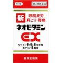 【10000円以上で本州・四国送料無料】皇漢堂製薬 新ネオビタミンEX クニヒロ 140錠
