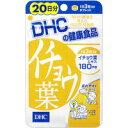 【ネコポス対応可】DHC ディーエイチシー イチョウ葉 20日分 60粒 [ディーエイチシー(DHC) DHC サプリメント]