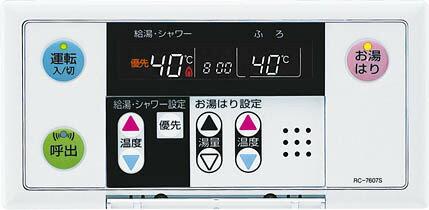 ノーリツリモコン RC-7607 マルチリモコンセット:ソウケン オンライン ネット販売部 GQ-1626WS-60T・GQ-1626WS-60TB・GQ-1625WS-KBの給湯専用(オートストップ)に使用