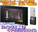 浴室テレビ リクシル イナックス BTV-1203D 地上デジタル浴室TV 12型ワイド