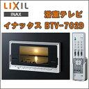 地上デジタル 浴室テレビ リクシル イナックスBTV-702D 浴室TV