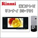 浴室テレビ リンナイ DS-701 7V型 浴室テレビ 地上デジタル 浴室TV