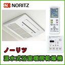 ノーリツ温水式浴室暖房乾燥機 BDV-4102UKN-BL 1室自動乾燥機能なしタイプ