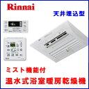 リンナイ 浴室暖房乾燥機 RBHMS-C415K2  2室換気対応 マイクロミスト・スプラッシュミスト機能搭載 天井埋込型