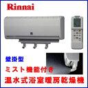 リンナイ 浴室暖房乾燥機RBHM-W413KP 壁掛用 ミストサウナ プラズマクラスター