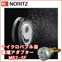 マイクロバブル浴セット ノーリツ循環アダプター MB2-1-SF+マルチリモコンRC-J161E