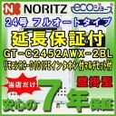 【7年保証付】ノーリツガス給湯器エコジョーズ GT-C2452AWX-2 BL 24号 フルオート 壁掛形 リモコンRC-D101PEマルチリモコン(インタホン...