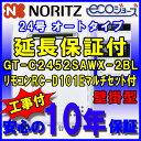 【10年保証付】ノーリツガス給湯器エコジョーズ GT-C2452SAWX-2 BL 24号 オート 壁掛形 リモコンRC-D101Eマルチリモコン(浴室・台所) 標準工事付 セット商品