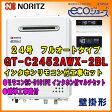 ノーリツ ガス給湯器 GT-C2452AWX-2 BL エコジョーズ フルオート リモコンRC-D101PE(インタホン)マルチセット付・工事セット 給湯機