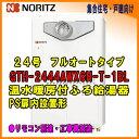 ノーリツ温水暖房付ふろ給湯器GTH-2444AWX6H-T-1 BL PS扉内設置形 2温度 6Pヘッダー内蔵
