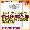ノーリツガス温水暖房付ふろ給湯器 GTH-2444AWX-T-1 BL フルオート 1温度