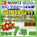 【7年保証付】 ノーリツ ガス給湯器 エコジョーズ GT-C2452AWX-2 BL 24号 フルオート 壁掛形 給湯器 リモコンRC-D101Eマルチリモコン...