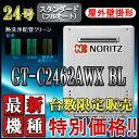 【ノーリツ エコジョーズ ガス給湯器】 GT-C2462AWX BL 24号 LPガス用 フルオート 壁掛形 (追炊 給湯器 16号・20号・リモコン・フルオート)