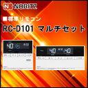 【ノーリツ マルチリモコンセット インターホン無】 RC-D101 マルチセット(インターホン無)