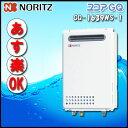 ノーリツ ユコア GQ-1639WS-1 給湯専用 屋外壁掛形(PS標準設置形)16号 都市ガス用