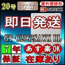 【7年保証付】 【ノーリツ エコジョーズ ガス給湯器】 GT-C2062SAWX-2BL 20号 オート 壁掛形 (追炊 給湯器 16号・24号・リモコン・フルオート)