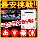 ノーリツガス給湯器エコジョーズ GT-C2052SAWX-2 BL 20号 オート 設置フリー形
