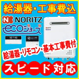 ガス給湯器 ノーリツ エコジョーズ 給湯器 GT-C2452SAWX-2 BL オート ガスふろ給湯器 リモコンRC-D101Eマルチセット付 工事セット 給湯器 給湯機