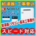 ガス給湯器 ノーリツ 給湯器 GT-C2452SARX-2 BL エコジョーズ オート 24号 リモコンRC-D101Eマルチセット付・工事・セット・据置形 ガスふろ給湯器