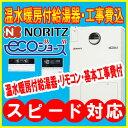【標準取替工事付き 工事費込み価格】ノーリツ エコジョーズ GTH-C2451AW3H BL 24号 フルオートタイプ リモコン 床暖房リモコン 配管カバーH41-600 工事付セット