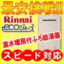 リンナイエコジョーズ温水暖房ふろ給湯器 RUFH-E2406SAW2-6 オート 床暖房6系統・熱動弁内蔵