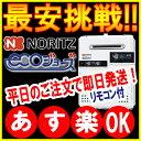 ノーリツガス給湯器エコジョーズ GT-C2452SARX-2 BL 24号 オート 据置形 リモコンRC-D101Eマルチセット(浴室・台所) セット商品