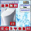 LIXIL INAX タンクレストイレ ベーシアハーモJタイプ 床排水 J3タイプ スマートリモコン 代引き不可