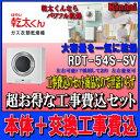 リンナイ ガス衣類乾燥機 RDT-54S-SV 交換工事セッ...