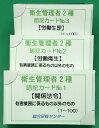 衛生管理者2種試験対策「暗記カード」