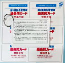 衛生管理者2種試験対策「過去問カード」