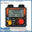 SK-3800 ハンディーミリオームテスター カイセ kaise SK3800
