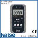 デジタル回転計 SK8401 SK-8401 カイセ kaise