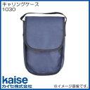 キャリングケース 1030 カイセ kaise