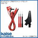 オシロスコープ用テストリードセット 100-72 カイセ kaise